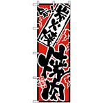 のぼり旗 (2359) 旨っ 炭火焼焼肉
