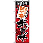 のぼり旗 (2365) 当店自慢 ピリ辛ギョーザ