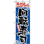 のぼり旗 (2371) 一皿105円より回転寿司