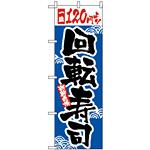のぼり旗 (2373) 一皿120円より回転寿司
