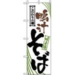 のぼり旗 (2409) 鴨汁そば