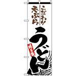 のぼり旗 (2414) 天ぷらうどん