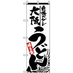 のぼり旗 (2418) 大阪うどん