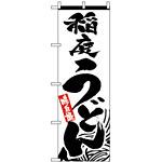 のぼり旗 (2421) 稲庭うどん 味自慢 白地/黒文字