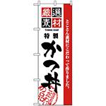 のぼり旗 (2423) 厳選素材かつ丼