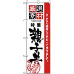 のぼり旗 (2424) 厳選素材親子丼