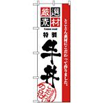 のぼり旗 (2425) 厳選素材牛丼
