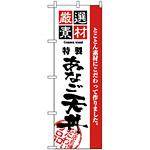 のぼり旗 (2427) 厳選素材あなご天丼