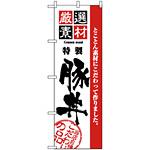 のぼり旗 (2428) 厳選素材豚丼