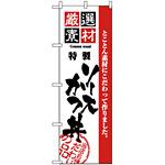 のぼり旗 (2429) 厳選素材ソースカツ丼