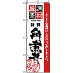 のぼり旗 (2431) 厳選素材角煮丼
