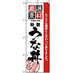 のぼり旗 (2433) 厳選素材うな丼