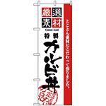 のぼり旗 (2436) 厳選素材カルビ丼