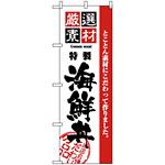 のぼり旗 (2438) 厳選素材海鮮丼