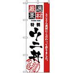 のぼり旗 (2440) 厳選素材ウニ丼