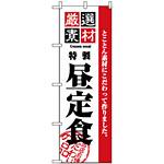 のぼり旗 (2442) 厳選素材昼定食