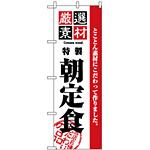 のぼり旗 (2443) 厳選素材朝定食