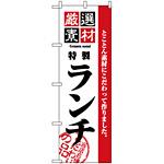 のぼり旗 (2444) 厳選素材ランチ