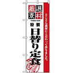 のぼり旗 (2446) 厳選素材日替り定食