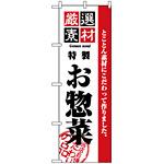 のぼり旗 (2453) 厳選素材お惣菜