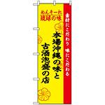 のぼり旗 (2457) 琉球の味本場沖縄の味と古酒泡盛の店