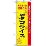 のぼり旗 (2472) 琉球の味タコライス
