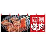 フルカラーのれん (2503) 厳選焼肉
