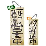 木製サイン (中) (2563) 一生懸命営業中/がんばって仕込中