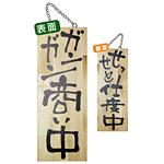 木製サイン (中) (2564) ガンガン商い中/せっせと仕度中