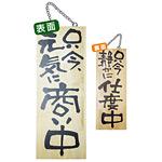 木製サイン (中) (2565) 只今元気に商い中/只今静かに仕度中