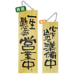 木製サイン (大) (2568) 一生懸命営業中/心を込めて準備中