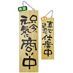 木製サイン (大) (2569) 只今元気に商い中/真心込めて仕度中