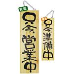 木製サイン (大) (2570) 只今営業中/只今準備中