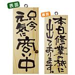 木製サイン (小) (2578) 只今元気に商い中/本日修業の旅に出て..