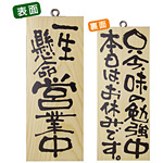 木製サイン (小) (2579) 一生懸命営業中/只今味の勉強中..