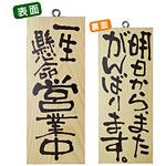 木製サイン (小) (2583) 一生懸命営業中/明日からまた..