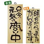木製サイン (小) (2584) 只今元気に商い中/明日からまた..