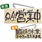 木製サイン (小横) (2595) 只今営業中/臨時休業させて..