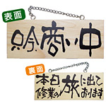 木製サイン (小横) (2598) 只今商い中/本日修業の旅に出て..
