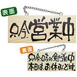 木製サイン (小横) (2599) 只今営業中/只今味の勉強中..
