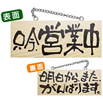 木製サイン (小横) (2603) 只今営業中/明日からまた..