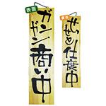 木製サイン (特大) (2614) ガンガン商い中/せっせと仕度中