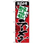 のぼり旗 (2630) 野菜ラーメン