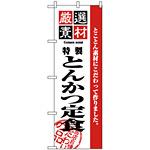のぼり旗 (2635) 厳選素材とんかつ定食