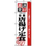 のぼり旗 (2636) 厳選素材からあげ定食