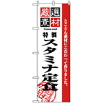 のぼり旗 (2637) 厳選素材スタミナ定食