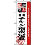 のぼり旗 (2639) 厳選素材チキン南蛮定食