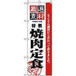 のぼり旗 (2640) 厳選素材焼肉定食