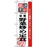 のぼり旗 (2642) 厳選素材野菜炒め定食