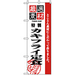 のぼり旗 (2643) 厳選素材カキフライ定食